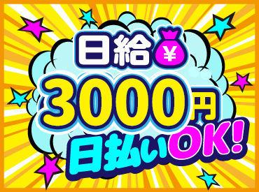 日給3000円~(1日1h~だから、実質時給3000~)レアバイト!しかも短期!単発!高時給!
