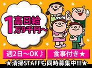 ≪日給2万円~≫ 3日に1回の勤務で、ガッツリ高収入が目指せます★