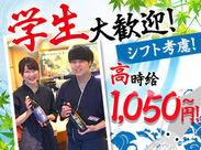 【未経験から高時給1050円~!】 ムズかしい仕事はナシ★未経験大歓迎!