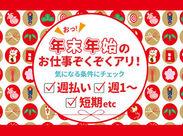 短期・単発での勤務もOK!! しかも研修&1勤務終了後…6万2000円支給します!