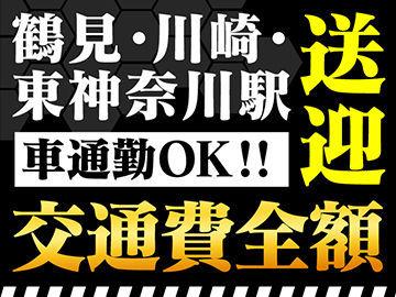衝撃の採用率99.9%!!即日登録会&即日勤務&即日収入!!日払OK!!