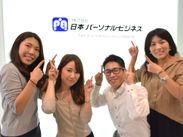 『稼ぎたい!』が叶うお仕事★月収24万円以上も実現可能!アナタをしっかり評価します♪