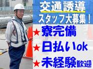≪スタッフ大募集の今こそチャンス!!≫「好きな時間で働きたい!」「生活費を○万円稼ぎたい」など、ご相談ください♪♪