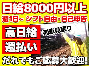 【列車の見張り】あ、電車が見えた!!と思ったら工事中のスタッフにお知らせ!お仕事はたったこれだけ♪<週1日OK><月1日OK><週払いOK>