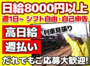 鉄道工事現場でのお仕事。列車が見えたらスタッフに伝える、お仕事はこれだけですが、安全を守る大切な役目です♪