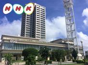 NHK 沖縄放送局では、新しいSTAFFを大募集しています。私たちと一緒に、明るく・楽しく働きましょう!