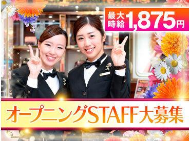 \MAX時給1875円!!/ オープニングならではのワクワク&ドキドキ♪ 新しい仲間と一緒にお店を盛り上げましょう★