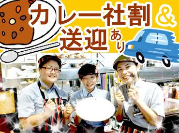 【ココイチStaff】ココ(小樽)イチ!?のバイト見~つけた★味も値段も美味しいカレー発見?!まかないのカレーは100円出しておつりが出るッ♪