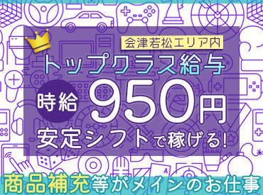 \ 未経験でも時給950円スタート!! / 21時まで入れる方、土日祝入れる方、 特に大歓迎です!!