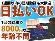 <年齢不問>ソーラーパネルを取り付けるお仕事です!未経験スタートの先輩も沢山活躍しています。