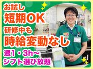 南太田駅から徒歩4分!常連さんも多く、周辺地域に愛されているお店★先輩も温かく迎えてくれるので、不安なく始められますよ◎
