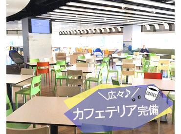 おしゃれなカフェテリア・ウォーターサーバー完備◎ランチや休憩での利用OK♪開放的な空間でリフレッシュできます★