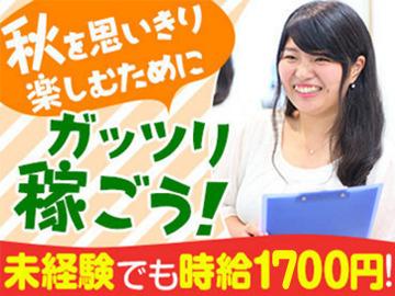 【販売/PR/受付】\入社お祝い金5万円/経験もスキルもナイけどこの秋絶対稼ぎたい!そんな希望を叶えられるお仕事♪