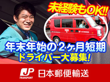 【ドライバー】\安心・安定の日本郵政グループ!/必要なのは…運転免許だけ☆未経験OK♪<年末年始の短期!2ヶ月で42万円も!>