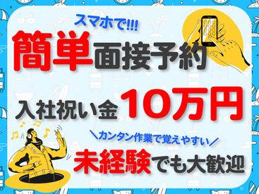 \即日 現金手渡し/ 日払い・週払い・月払い 自由に選べます♪  ★入社祝い金 10万円★  ガッツリ安定して稼げるオシゴト◎
