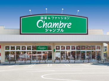 5月下旬オープン予定★ しまむらグループの暮らし雑貨店『シャンブル』でアルバイトデビュー♪