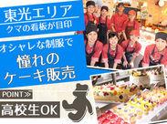 ▼憧れのケーキ屋さんバイト♪ 20代前半のスタッフが多く、みんな仲良く働いています◎この機会に、始めてみませんか(・ω・)?