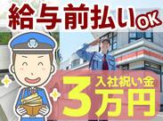 < 入社祝い金3万円有 !! >しっかりお金を稼げるお仕事です。未経験さんも大歓迎!主婦さんも活躍しています。