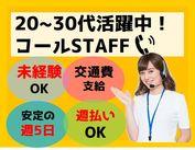 ★☆未経験大歓迎☆★ 専任スタッフのサポート、研修でフォローします! どなたも安心のお仕事スタートが可能♪ ※イメージ