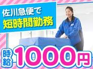 短時間勤務 時給1000円★ 短い時間でサクサク稼げる! 施設館内で台車を使ったラクラクワークです!