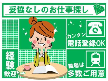 月収24万円以上も実現可能!『稼ぎたい!』が叶うお仕事★アナタをしっかり評価します♪