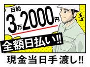 ★未経験大歓迎★月収70万円以上も可能!全額日払いOK!!