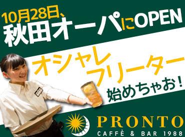 【PRONTOスタッフ】★秋田オーパに10月28日 NEWOPEN!★<人気cafe&Bar>PRONTOで働こう★\仲間と一緒に/オシャレバイト&フリーターになれる!