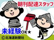 北海道新聞の販売所でオシゴト.*゜ 未経験さん◎どなたでも応募OK!!家事の合い間にお小遣い稼ぎしませんか?