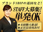 短期1日~ご希望に合わせて働けます★お試しも大歓迎!未経験でも日給1万円以上!週払いOKなので、財布も安心です!