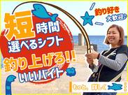 釣りが好きで仕方ない方、したことないけど興味のある方、皆さん大歓迎です!!応募お待ちしています♪