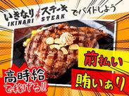 お肉を切ったり焼いたりの調理は社員が対応♪アナタにはお客様のご案内等、簡単な作業をお願いします★