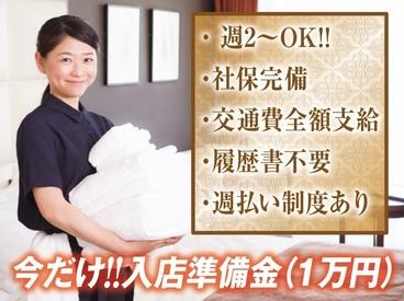 【清掃Staff】◆しっかり稼げる!!今だけ特別時給2000円◆【週払い◎】⇒お給料をスグGET!週2日~有名ホテル・シティホテル…勤務地多数!