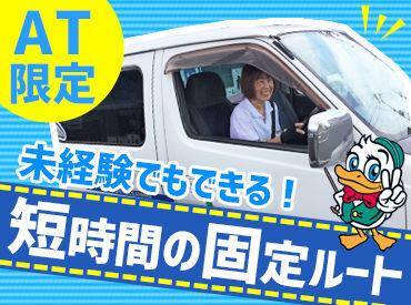 店舗で衣類を受け取って、自社工場に運ぶ… というお仕事をお任せします☆ ドライバー未経験さんにもオススメ!