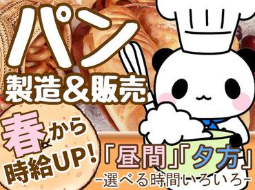 """【パン販売/製造補助】""""未経験""""でも、美味しいパンが焼けるように…♪.*""""《 履歴書不要 》で始めやすい!週2日~&短時間からチャレンジOK!"""
