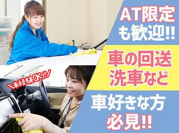 ◆経験がなくても大丈夫!◆ 先輩スタッフと働くうちに、少しずつ洗車の流れを覚えられる♪ とってもカンタンですよ◎