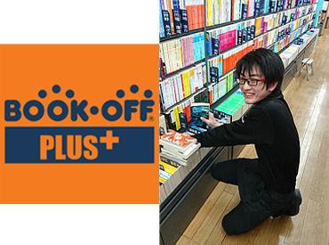 <新しくなったBOOK OFF プラス!> 漫画だけでなく、洋服や雑貨など商品いろいろ♪ 趣味がたくさんある方ほど楽しいかも!?
