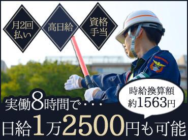 【交通誘導】◇◆一生使えるスキルで、しっかり稼ぐ◆◇資格をお持ちの方は更に2000円UPします!安定した収入で、安心した生活を送ろう◎