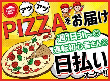 【ピザの配達staff】~* 年末年始に向けて♪ *~★PizzaHutで新しいアナタに★絶対出来る⇒10分圏内にお届け♪キャリアアップで時給+100円◎
