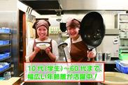 ◇調理スタッフ募集中◇ 料理が得意な方も苦手な方も大歓迎♪ 一緒に楽しく働きましょう★