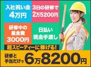 驚きの高待遇♪研修費2万5200円!昼食費で3000円!入社祝金で4万円!気づいた時にはグリーンから離れられなくなってた。