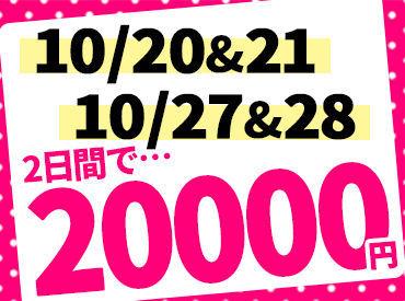 【キャンペーンSTAFF】急募★10/20&21・27&28→2日間で2万円10/20.27→各日給9000円10/21.28→各日給1万円学生さん歓迎♪大人気単発バイト!