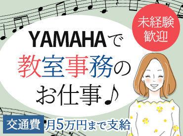 <教室事務> ヤマハ音楽教室やヤマハ大人の音楽レッスンなどの受付のお仕事◎ 経験や資格、年齢など一切不問です♪