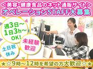 業界未経験歓迎!丁寧な研修あり☆ PCの入力作業や電話対応など、一度覚えてしまえば、後はコツコツ作業を進めるだけ♪