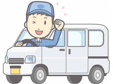 中海エリアの新聞配達をお任せ! 車に乗って、家庭のポストへ新聞をポンッと入れていくだけ! 経験やスキルは不問です。