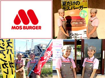 """【モスStaff】☆。モスバーガーで働こう。*☆シンプルな業務とゆっくり食事を楽しめる雰囲気◎ファストフードとレストランの""""いい所取り""""♪"""