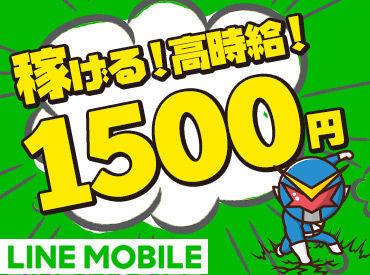 【LINE MOBILEのご案内】《未経験×高時給×レアバイト》未経験からでも稼げる高時給1500円!しかも話題のあのLINEの新サービス◎