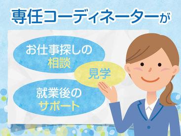 ◆応募から最短3日でお仕事開始◆ 履歴書も面接もないので準備いらず!!