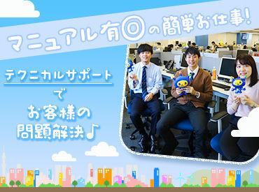 【ユーザーサポート】年始限定★入社祝い金3万円!今ならたくさんの同期と一緒にスタートできて安心♪綺麗で広々としたオフィスで働けます◎