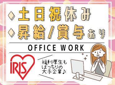 \Newオープン/ アイリスグループの事務スタッフ★ 未経験でも応募OK♪ Excelスキルや事務経験がある方は なお歓迎します♪
