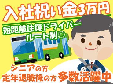 \シニアさん活躍中!!/ 過去に観光バスのドライバーをやっていた方など経験を活かせる職場です!